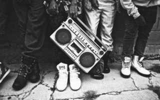 Хип хоп история развития. История хип-хоп танцев
