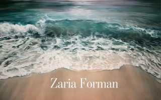 Художница Зария Форман (Zaria Forman). Зария форман