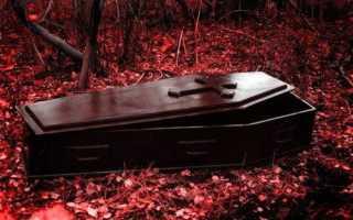Похороны. Правила поведения на похоронах и поминках