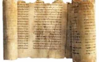 Название древних рукописей. Древние рукописи библии