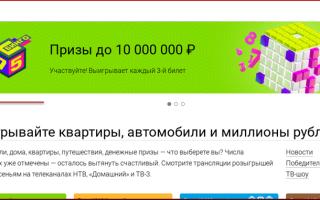 Столото на русском языке. Личный кабинет столото