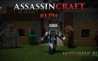 Моды на майнкрафт assassins creed.
