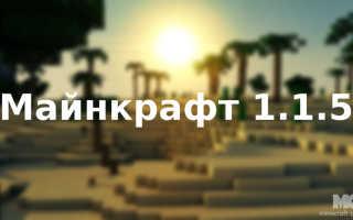Скачать minecraft версия 1 точка 1.5.