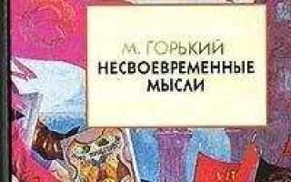 ««Несвоевременные мысли» М. Горького