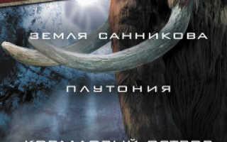 Архив фантастики. Обручев Владимир Афанасьевич