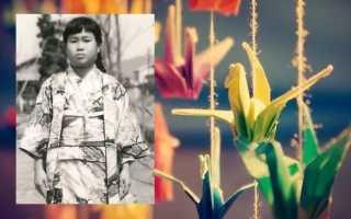 Садако сасаки. Тысяча бумажных журавликов