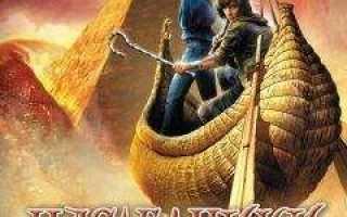 Тень змея читать онлайн. Рик риордантень змея