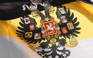 Флаг николая 2. Как появился черно-желто-белый флаг