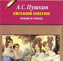 Олег онегин читать. Евгений онегин