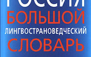 Лингвострановедческий словарь «Россия».