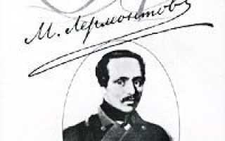 Михаил Лермонтов — Мцыри (Поэма): Стих.
