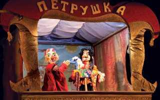 Кукольный театр. История Петрушки