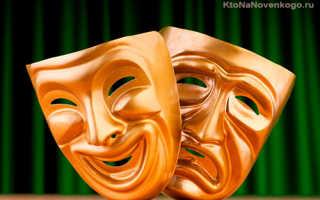Определение драмы. Что такое драма