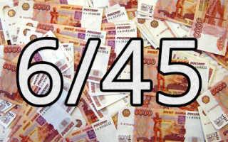 Лотерея 6 из 45 тираж 2915. Самый большой выигрыш