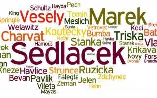 Происхождение чешских фамилий. Чешские фамилии