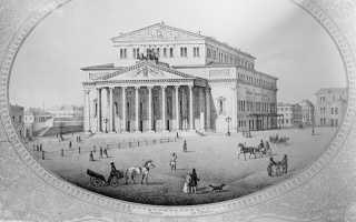Когда был основан большой театр. О большом театре