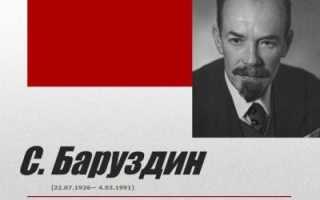 От чего умер сергей баруздин. Сергей баруздин