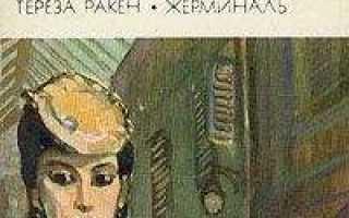 Какой роман почитать от эмиля золя. Эмиль Золя