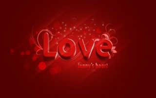 Красивые i love. Красивая надпись LOVE