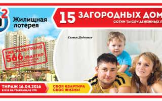 Проверить билет жилищная лотерея таблице 177.
