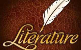 3 жанра литературы. Какие бывают жанры в литературе