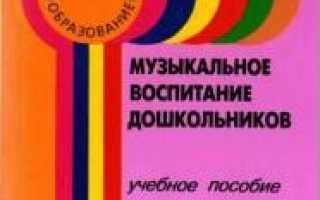 Радынова музыкальное воспитание дошкольников.