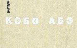 Кобо абэ писатель. Книги кобо абэ читать онлайн