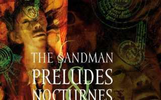 Нил Гейман, «Песочный человек. Прелюдии и ноктюрны»