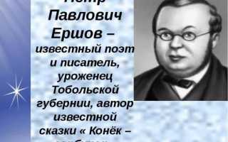 П. Ершов: биография и интересные факты из жизни