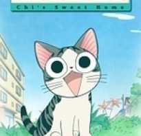 Няшные коты аниме. Милый дом Чии (сериал)