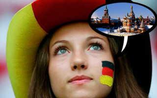 Что думают немцы о русских. Русские глазами немцев