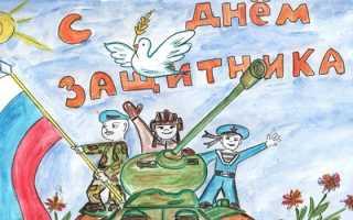 Рисунок на тему 23 февраля для детей.