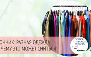 Выбирать одежду во сне. К чему снится одежда