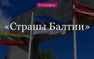 География. Прибалтийские государства