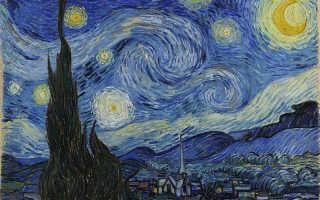 Ночь винсент ван. «Звездная ночь» Ван Гога