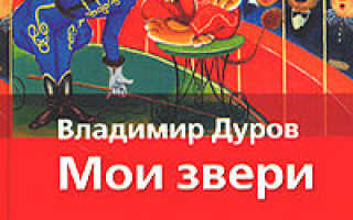 Владимир дуров — мои звери.