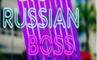 Рашен босс шоу. Биг Рашен Босс