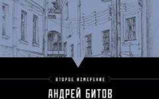 Творческая история романа пушкинский дом.