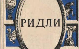 Бумажный змей. Пермяк Евгений Андреевич