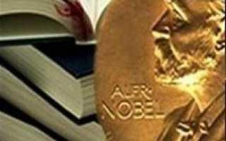Нобелевская премия по литературе. Досье