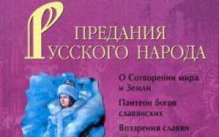 Предания русского народа для детей. Предисловие