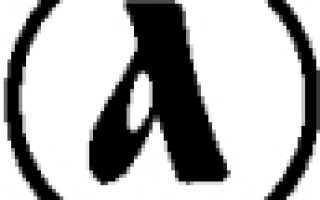 Числовое название букв кириллицы. Славянские цифры