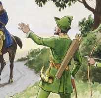 Робин гуд и его помощник. О