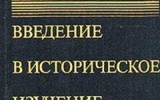 Виппер Б. Введение в историческое изучение искусства