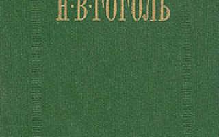 Ревизор читать полностью по действиям. Н.В