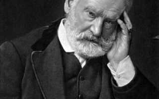 Биография гюго виктора. Виктор Гюго (1802–1885)