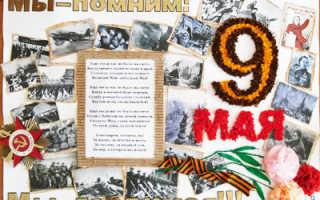 Стенная печать к 9 мая. Стенгазета ко Дню Победы