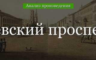 Гоголь «Невский проспект» – анализ.