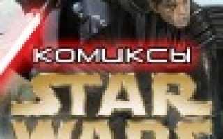 Звездные Войны комикс — Star Wars Comics.