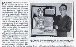 Роботы история. Как появился термин «Программа»